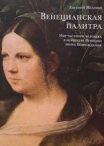 Венецианская палитра ЯйленкоЕВ — копия.j