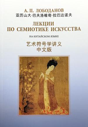 Семиотика искусства на китайском языке