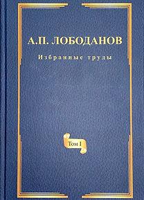 Лободанов - Избранные труды-1.JPG