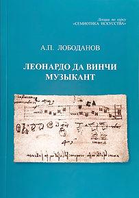 Лободанов - Леонардо музыкант.JPG