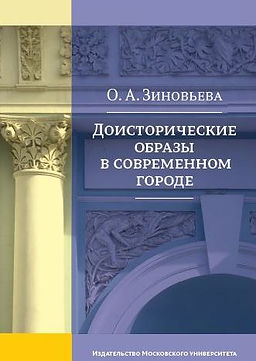 Зиновьева Обложка.JPG