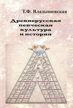 Владышевская. Древнерусская певческая ку