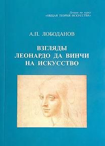 Лободанов - Взгляды Леонардо на искусство.JPG