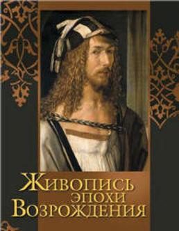 Живопись эпохи Возрождения.jpg