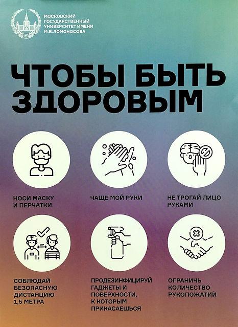 Плакат_Чтобы_быть_здоровым.JPG