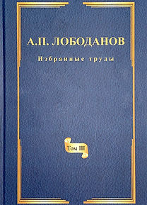 Лободанов - Избранные труды-3.jpg