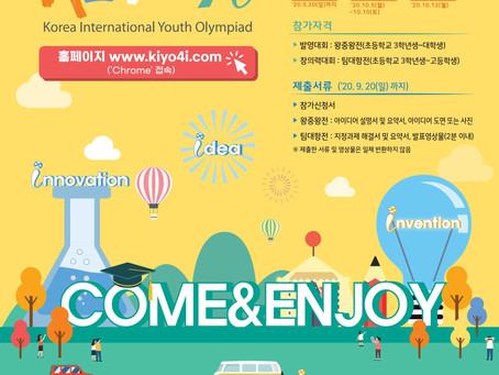 2020 KIYO 4i 포스터 (국문)