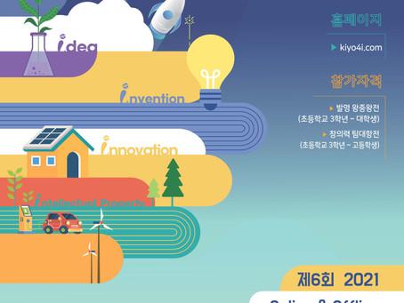 제6회 2021 KIYO 4i 포스터 (국문)