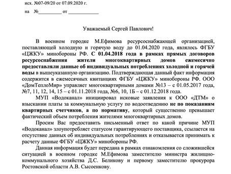 "Безграничные аппетиты МУП ""Водоканал"""