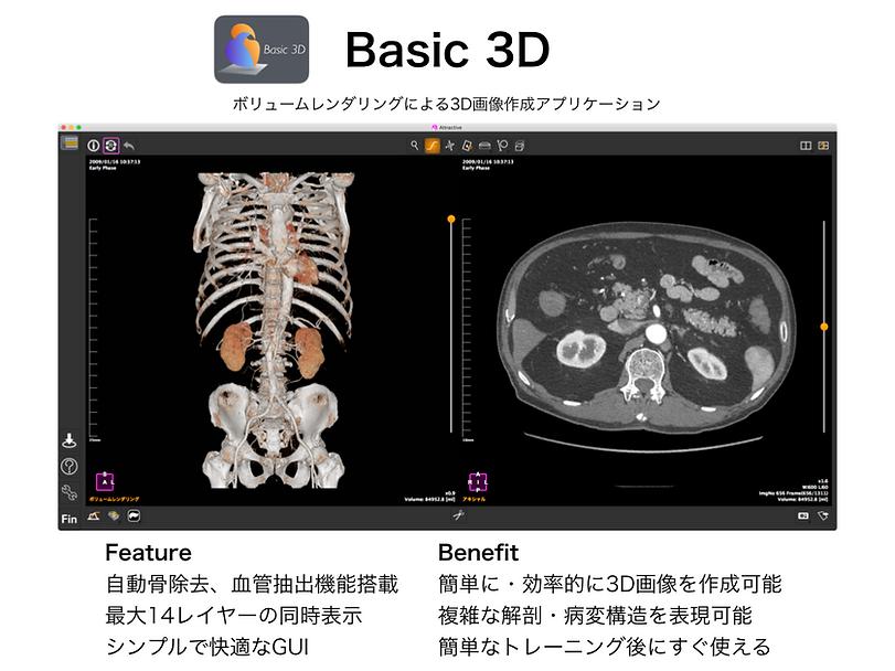 Basic3D