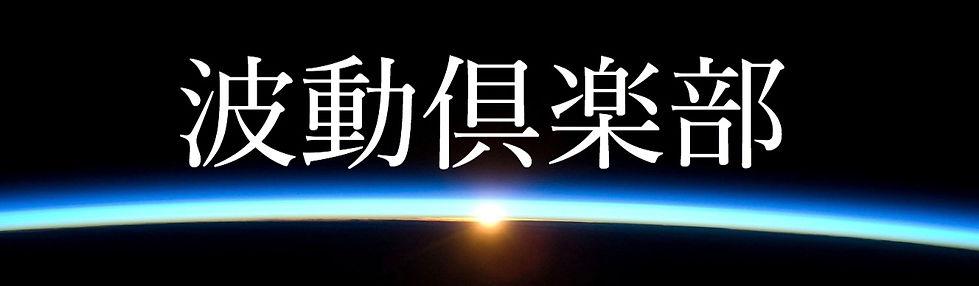 波動倶楽部2.jpg