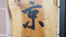 Fine Art print on curved wood