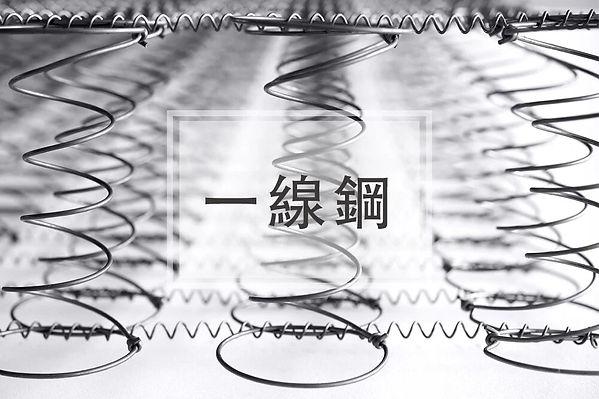 2-3 一線鋼 1200x JPG.jpg