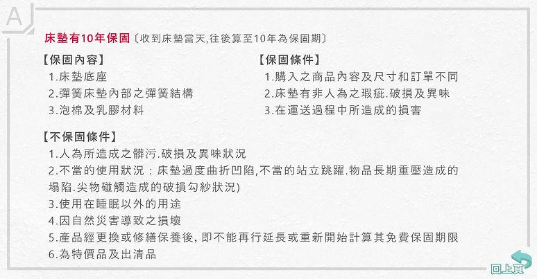 常見問題_問題5_答案01.jpg