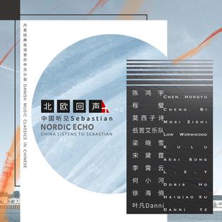 NORDIC ECHO - CHINA LISTENS TO SEBASTIAN