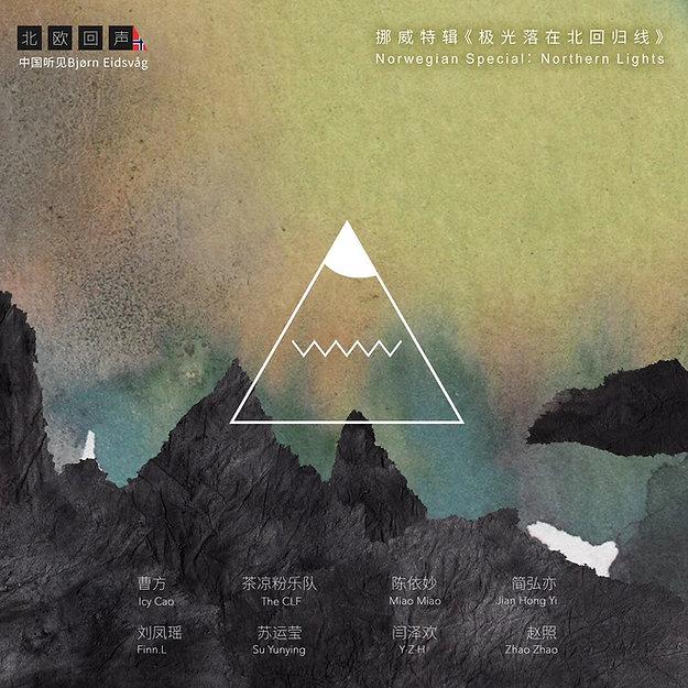 Albumcover – China Listens to Bjørn Eidsvåg