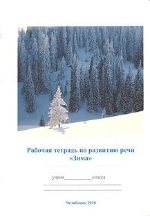 03 Зима.jpg