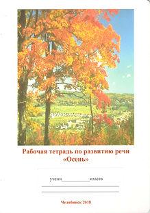 02 Осень.jpg