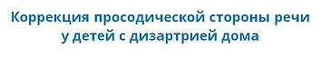 02 по дизартриии (пр).JPG