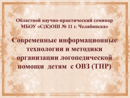 Современные ИТ и методики организации логопедической помощи  детям  с ОВЗ (ТНР)