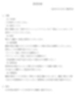 スクリーンショット 2019-03-10 4.33.25.png