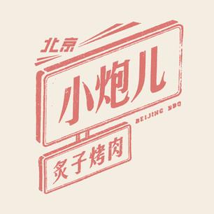 Beijing BBQ