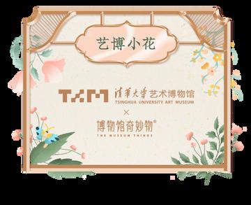 清华大学艺术博物馆 Tsinghua University Art Museum