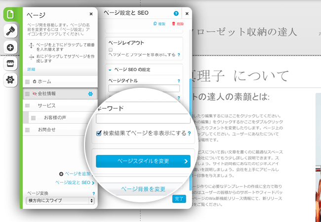 Wixエディタで「検索結果で非表示にする」設定