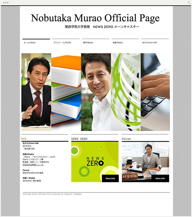 村尾信尚さんの公式サイト