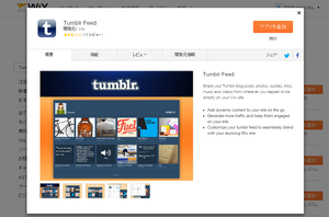 Wix App Market から Tumblrアプリを追加しよう
