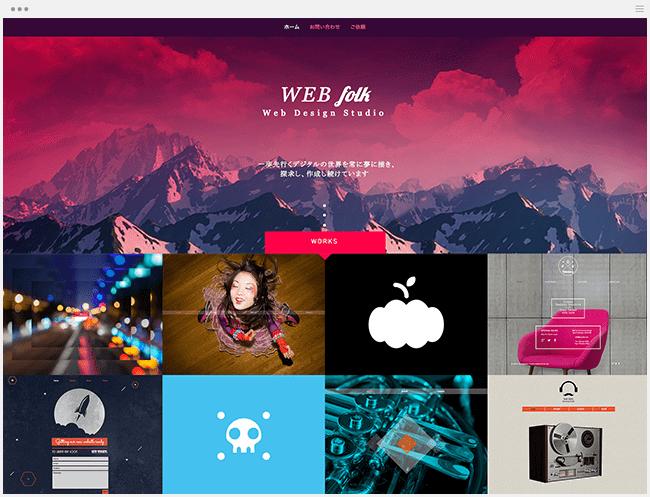 Webデザインスタジオホームページ