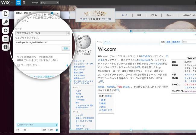 HTMLアプリを追加して外部サイトを表示