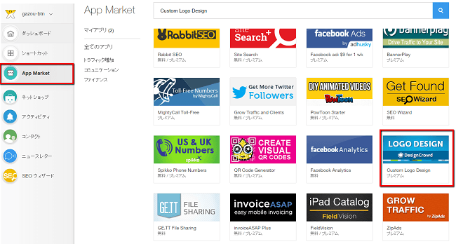 Wix App MarketのCustom Logo Designアプリ