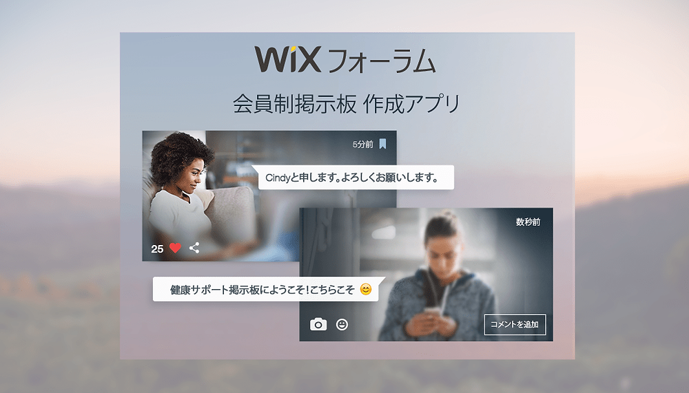 Wix フォーラム登場!会員制掲示板をホームページに追加しよう