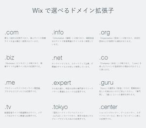 Wixで選べるドメイン拡張子