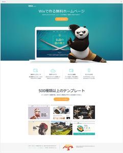 カンフーパンダのランディングページ