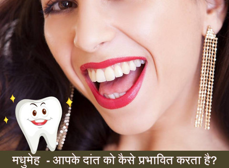 मधुमेह आपके दांत को कैसे प्रभावित करता है?
