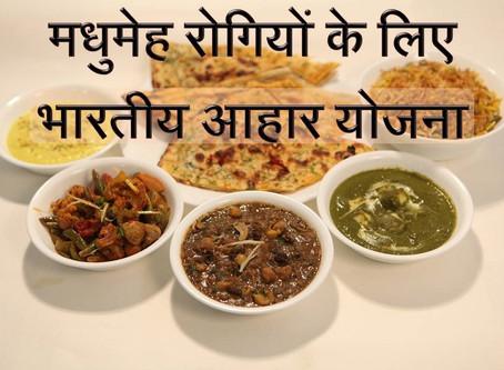 मधुमेह रोगियों के लिए भारतीय आहार योजना