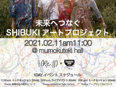 project(Re:II)×高蔵染 1DAYイベント