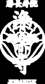 浄楽寺ロゴ.png