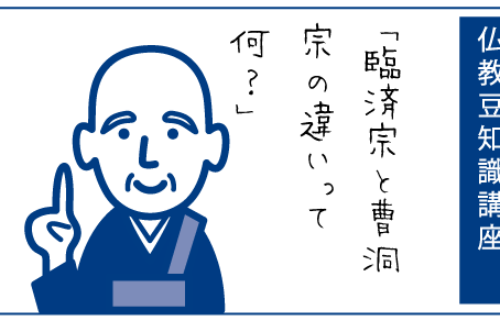 いまさら聞けない…仏教豆知識「臨済宗と曹洞宗の違いって何?」