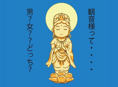意外と知らない気になる仏教豆知識「観音様は男性?女性?」