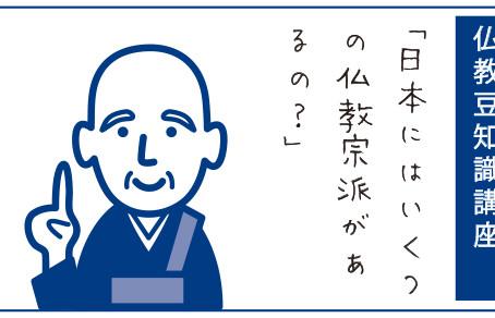 いまさら聞けない…仏教豆知識「日本にはいくつの仏教宗派があるの?」