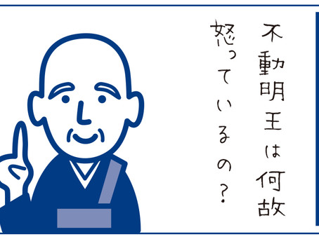 いまさら聞けない…仏教豆知識「不動明王は何故怒っているの?」