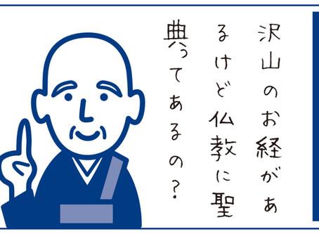 いまさら聞けない…仏教豆知識「沢山のお経があるけど仏教に聖典ってあるの?」