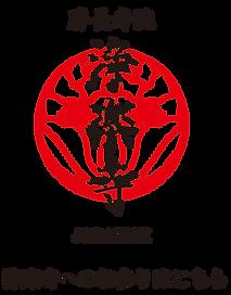 バナー浄楽寺参り.png