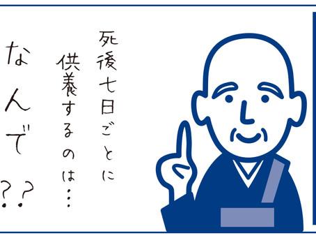 いまさら聞けない…仏教豆知識「死後7日ごとに供養するのは…なんで??」