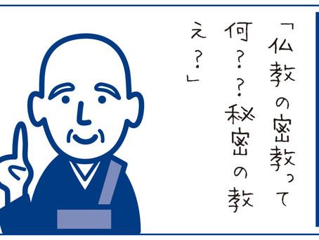 いまさら聞けない…仏教豆知識「仏教の密教って何??秘密の教え?」