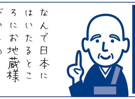 いまさら聞けない…仏教豆知識「なんで日本にはいたるところにお地蔵様がいるの?」