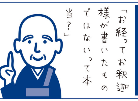 いまさら聞けない…仏教豆知識「お経ってお釈迦様が書いたものではないって本当?」